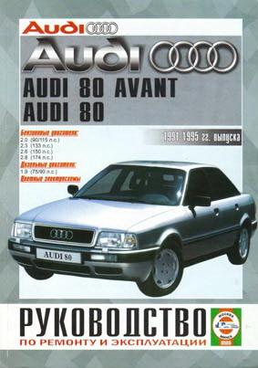 Ауди 80 В4