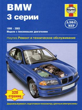 BMW 3 серии с 1989 по 2003 год