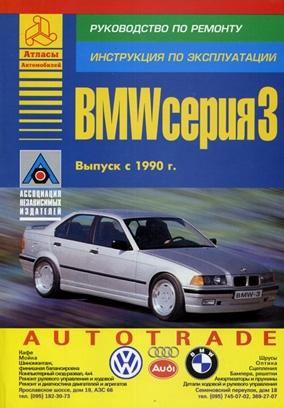 BMW 3 серии с 1990 года