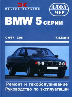 BMW 5 серии с 1987-1995 год