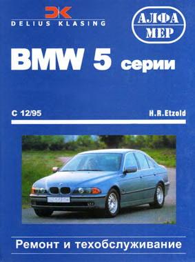 Руководство по ремонту и техническому обслуживанию BMW 5 серии, Limousine/Touring.