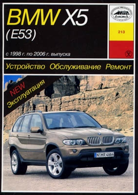 BMW Х5  с 1998 по 2006 год