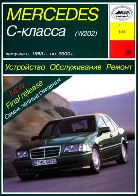 mercedes-benz c-class(w202) 1993 - 2000 года