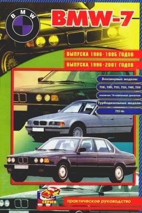 BMW 7 серии с 1986 по 2001 год