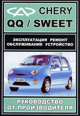 chery qq sweet