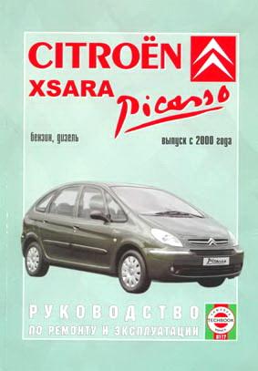 Citroen Xsara 2003 инструкция - фото 8