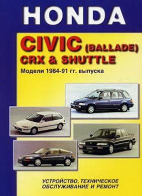 Руководство по ремонту Honda Сivic (BALLADE), Honda CRX, Honda SHUTTLE