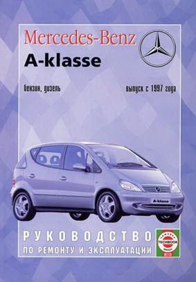 mercedes benz 1997