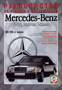 mercedes w 124 1985-1995