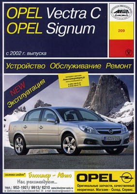 rukovodstvo-po-remontu-opel-vectra-c-signum