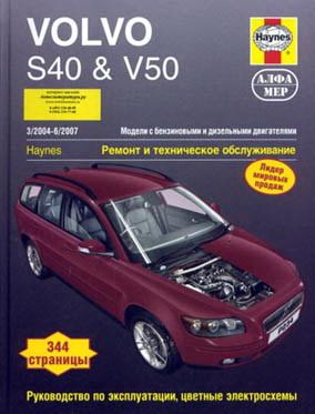Руководство по ремонту volvo s40 2008