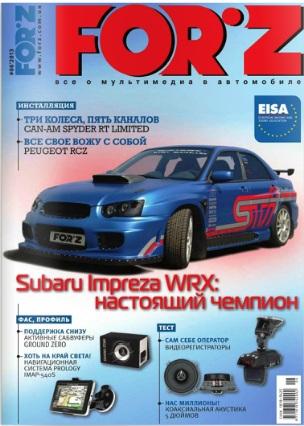 фото журнала Forz