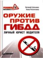 фото книги о ГИБДД