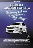 фото книги Советы автомеханика
