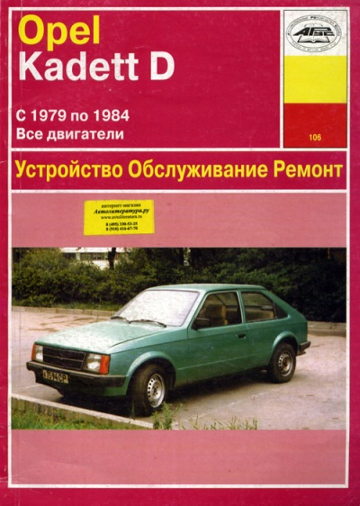 фото Manual Opel Kadett D