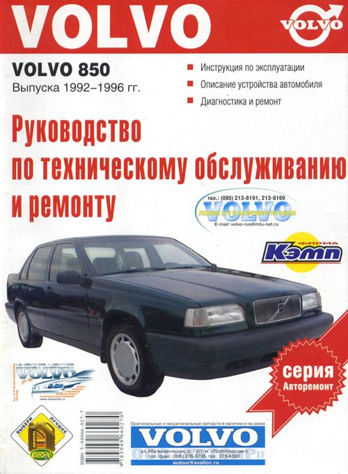 фото мануала Volvo850