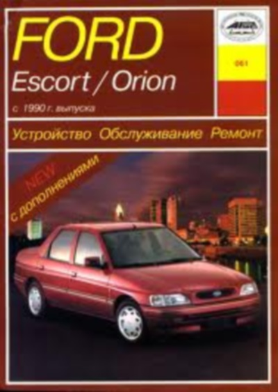 фото manual Ford Escort/ Orion