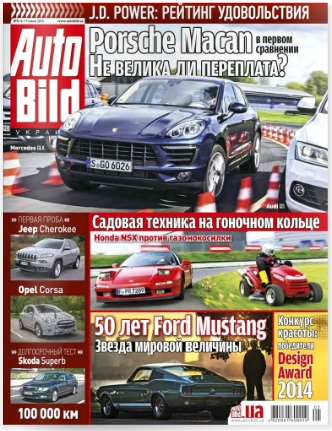фото журнала Auto Bild
