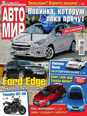 фото журнала автомир 26 июня