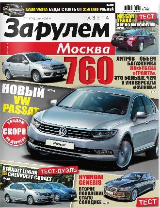 читать журнал за рулем онлайн