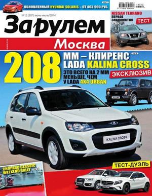 фото журнала за рулем