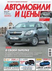 фото журнала Автомобили и цены