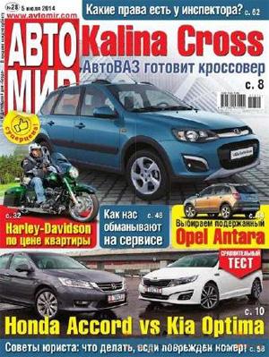 фото журнала автомир 28 июль