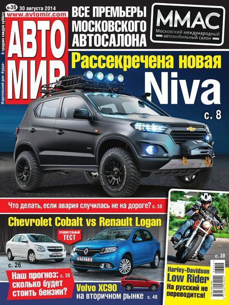 читать журнал автомир