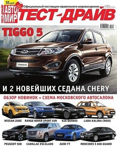 журнал автомир тест-драйв