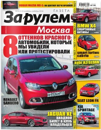 читать журнал за рулем