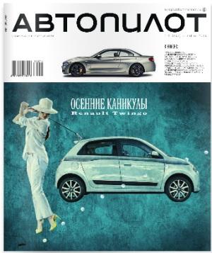 журнал автопилот