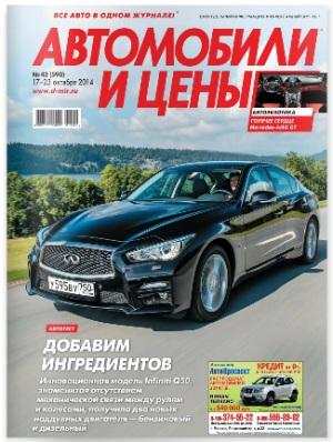 журнал автомобили и цены