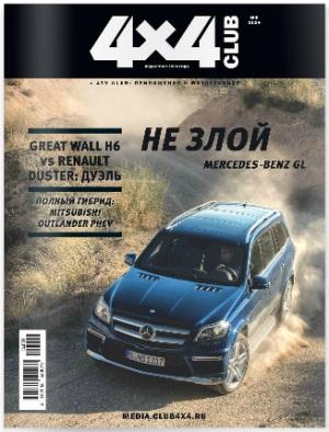 читать журнал 4х4 club
