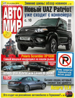 Автомир журнал читать
