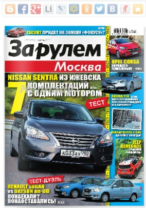 журнал за рулем читать онлайн