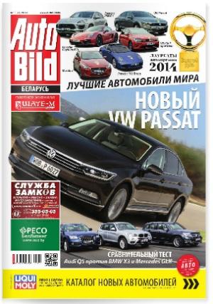 журнал auto bild