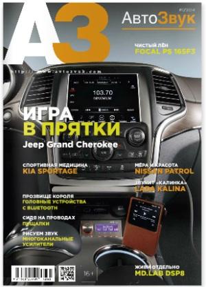 журнал автозвук