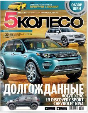 5 колесо журнал