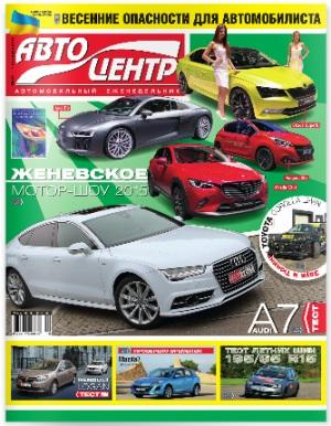 журнал автоцентр