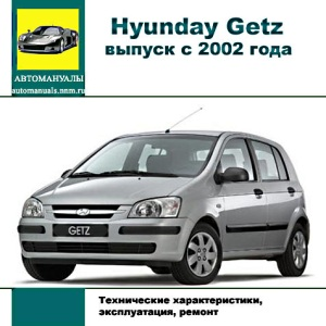 Hyundai_Getz