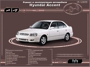 Руководство по ремонту и эксплуатации автомобиля Hyundai Accent