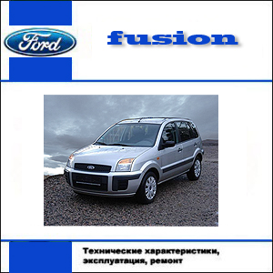 мануал ford fusion