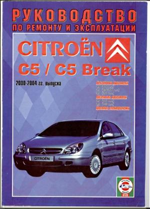 Citroёn C5