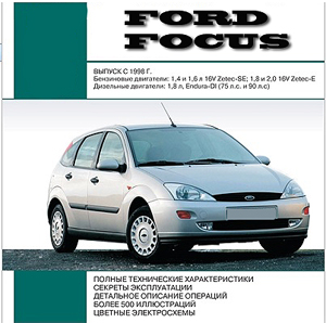 руководство форд фокус