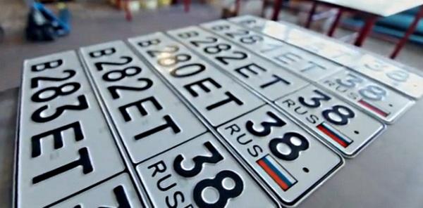 восстановление государственного номерного знака