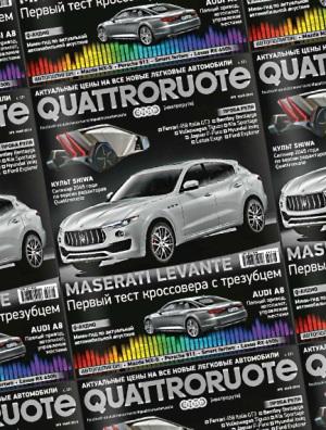 журнал Quattroruote