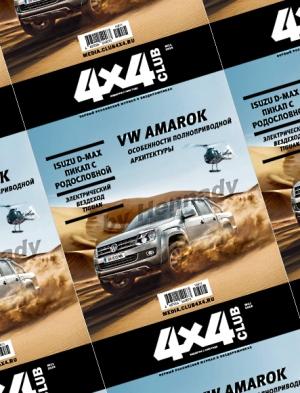 журнал 4X4 Club