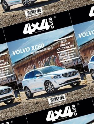 журнал 4x4 Club №5