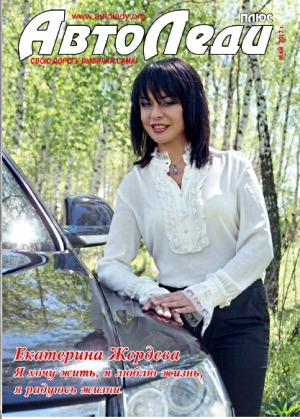 журнал Автоледи