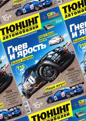 Журнал Тюнинг автомобилей №11 2013